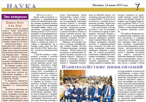 "In the next issue of ""Elm"" newspaper, an article about the Second International Forum of Caucasus Studies Scholars was published"